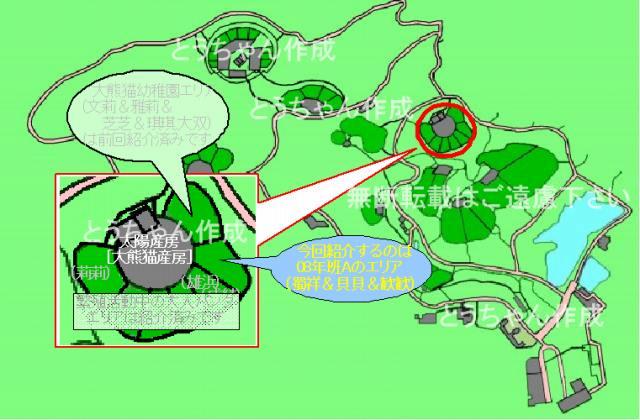 並んでお食事(^^)(2010.05.03)説明図.jpg